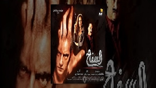 El Safa7 Movie / فيلم السفاح
