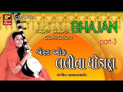 GUJRATI BHAJAN  II  BHAKTI SAGAR   II   BEST OF LALITA GHODADRA-3