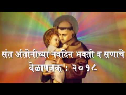 St. Anthony Church, Dharavi Feast Schedule 2018 in Marathi