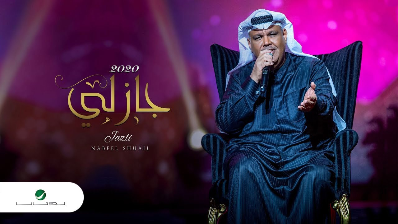 Nabeel Shuail ... Jazely - Lyrics 2020 | نبيل شعيل ... جازلي - بالكلمات