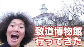 鶴岡の歴史丸わかり!致道博物館行ってきた!【鶴岡市 致道博物館】