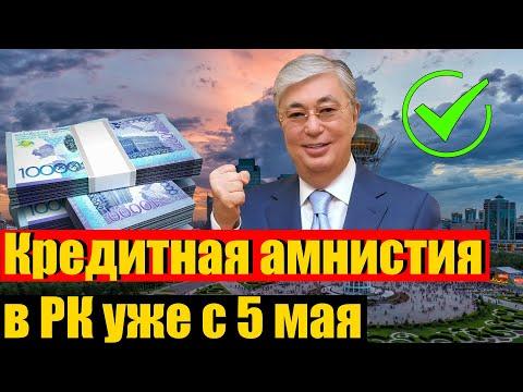 Ура! с 5 мая объявлена Кредитная Амнистия. Токаев подписал указ.