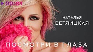 Наталья Ветлицкая - Посмотри в глаза | Official Audio | 2020