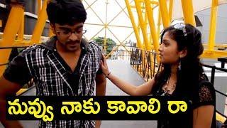 నువ్వు నాకు కావాలి రా | Super Hit Love Scene | Movie Time Cinema