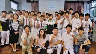 Publication Date: 2017-06-27 | Video Title: 五旬節中學宗教活動感恩回顧  2016-2017