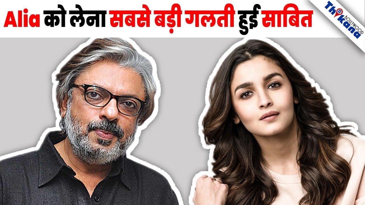 Breaking | Gangubai Kathiawadi कर रही है हर रोज़ बर्बाद Sanjay L Bhansali  को Alia Bhatt को मना मनहूस - YouTube