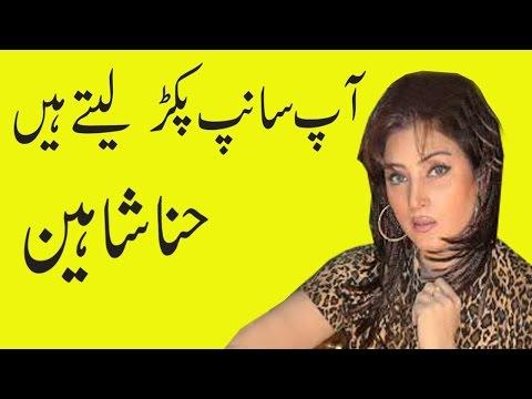 Hina Shaheen Garam Sxy Jokes Nasir Chinyoti Iftikhar Thakur 2016