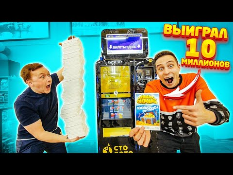 I Bought ALL LOTTERY TICKETS in an AUTOMATIC MACHINE and WIN !!