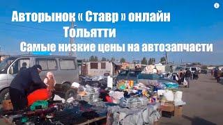 Оптово-розничный рынок автозапчастей Ставр Тольятти.