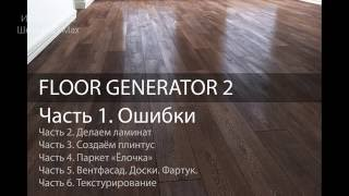 Ошибки Floorgenerator в 3D Max. Ч. 1 из 6. Уроки 3d Max.Модификатор Floor Generator