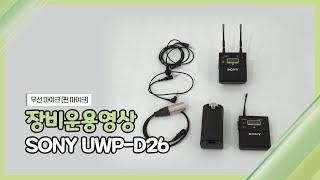 [장비운용교육] 무선핀마이크 SONY UWP-D26