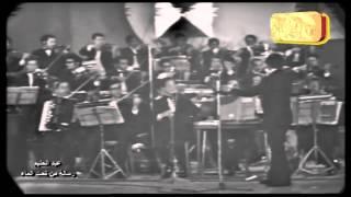 عبد الحليم حافظ - رسالة من تحت الماء (.حفلة كاملة)