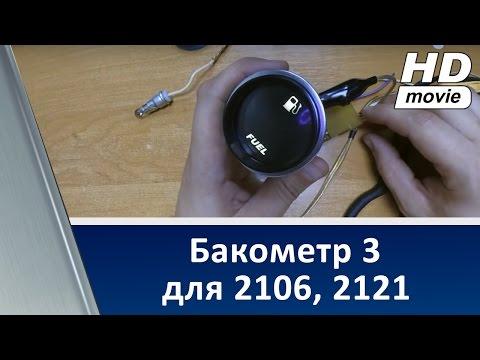 Fuel gauge 3 for Lada 2106, 2103, 2121 / Бакометр 3 для ВАЗ 2103, 2106, 2121