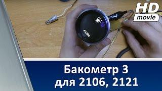 Fuelmetr 3 / Бакометр 3 для ВАЗ 2103, 2106, 2121. Новинка.