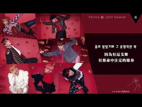 【韓繁中字】BTS/ J-Hope (방탄소년단/ 정호석) - Trivia 起 : Just Dance