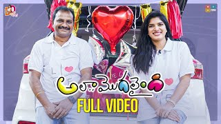 My Love Story | Ala Modalaindi Full Video | Deepti's Love Story | Valentines Day Special