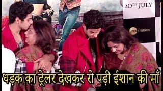 Ishaan Khattar's Mom Crying After Watching Dhadak Trailer | Ishaan Emotional & Hug His Mom