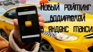 Новый рейтинг водителей в яндекс такси(В этом видео я расскажу о новой системе формирования рейтинга в яндекс такси. Наша группа в контакте - http://vk.c..., 2016-04-06T18:50:18.000Z)