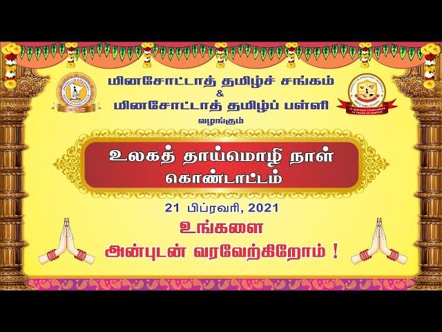 உலகத் தாய்மொழி நாள் கொண்டாட்டம் - 21 பிப்ரவரி  2021 10:00 AM CST