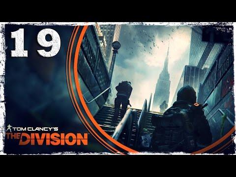 Смотреть прохождение игры Tom Clancy's The Division. #19: Страх и ненависть Тайм Сквер. (2/2)