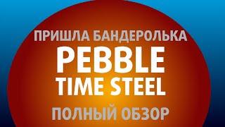 бандеролька: обзор Pebble Time Steel
