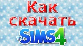 Де і як завантажити The Sims 4 БЕЗКОШТОВНО