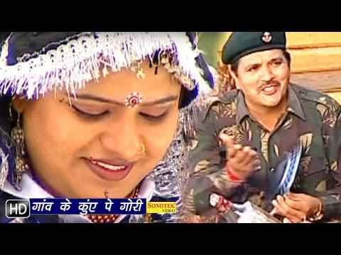 Gawn Ke Kuwe Pe Gori    गांव के कुवे पे गोरी     Jagbeer Rathi    Haryanvi New Songs