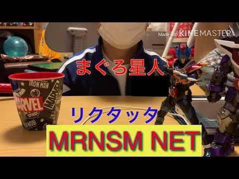 【自己紹介】MRNSM NET始動!