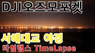 DJI오즈모포켓 서해대교 야경 타임랩스(12개국 언어 …