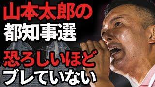 山本太郎は都知事選でもまったくブレてない事が分かる動画[れいわ新選組]