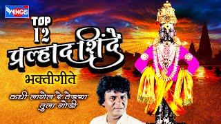 टॉप १२ प्रल्हाद शिंदे भक्तिगीते   कधी लागेल रे वेड्या तुला गोडी   Top 12  Kadhi Lagele Re Vedhya