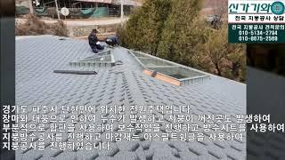 경기도 파주시 전원주택 아스팔트슁글 방수시트 방수 지붕…