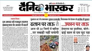 आज का दैनिक भास्कर न्यूज़ पेपर|latest news|Dainik Bhaskar Hindi news paper today news 21 may 2021 screenshot 5