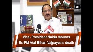 Vice-President Naidu mourns Ex-PM Atal Bihari Vajpayee's death  - #ANI News