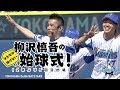 試合開始時間が6分も遅れた珍事!?1人7役をこなした「柳沢慎吾」が行った横浜DeNAベイスターズの日本一長い始球式