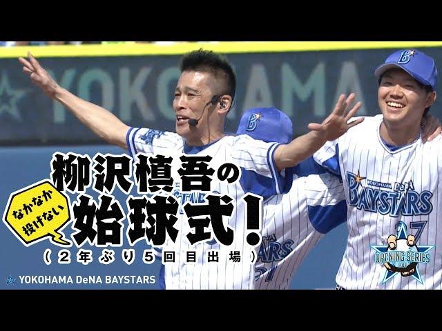 OPENING SERIES 2018 柳沢慎吾さん始球式