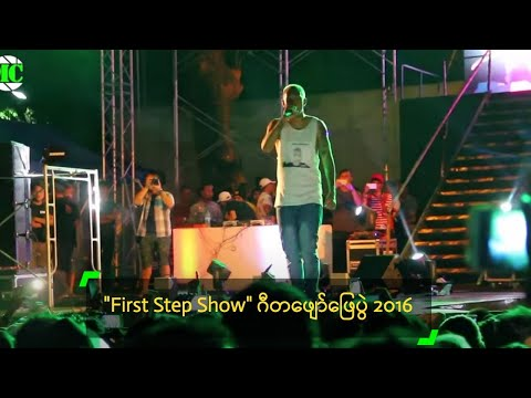 FIRST STEP Music Show Of Myanmar Hip Hop Youth Singers