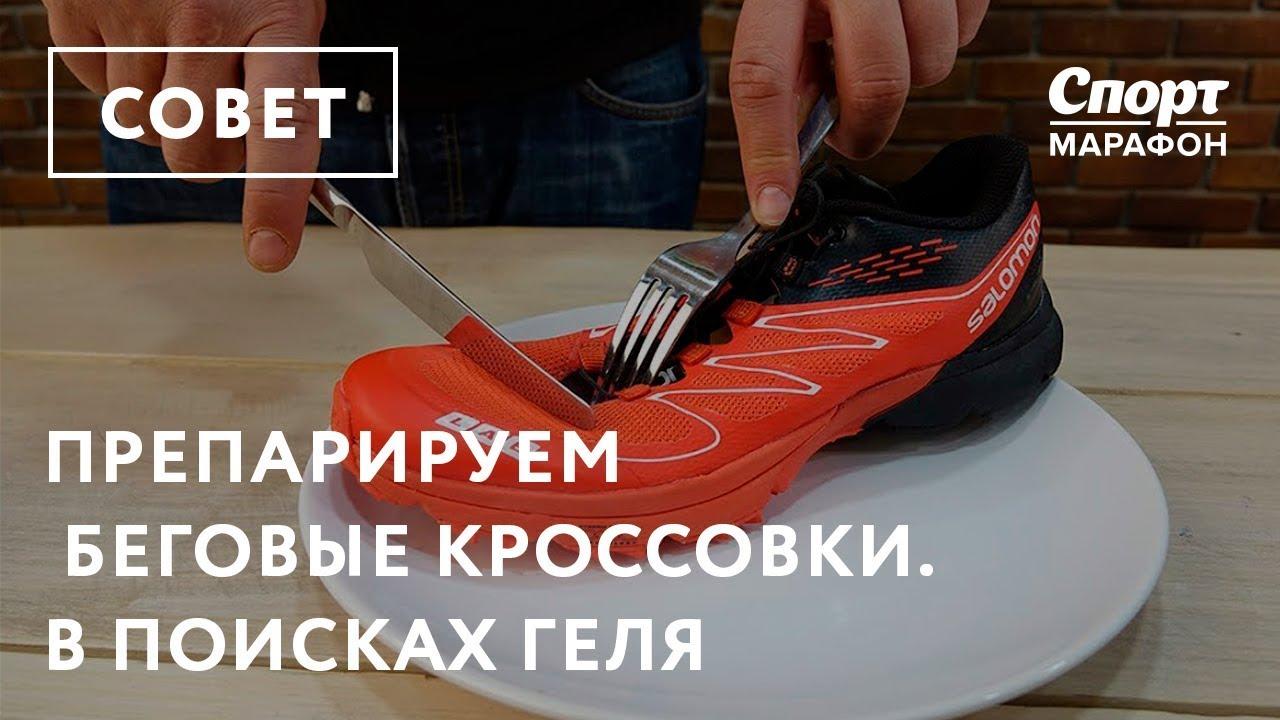fd70e746 Препарирование кроссовок для бега. В поисках геля - YouTube