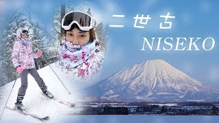 北海道Niseko二世古滑雪⛷ + 洞爺湖溫泉❄️ kayan.c