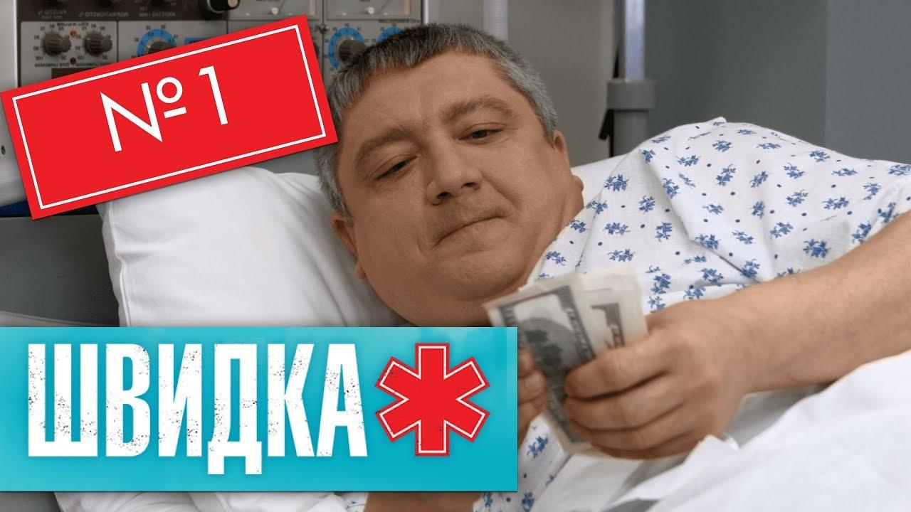 ШВИДКА 2 | 1 серія | НЛО TV
