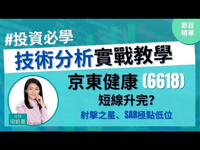 中❗️京東健康(6618)有資金流走💸超短線關鍵位❓📍射擊之星、SAR極點低位、5天爭持激烈區 #HV2