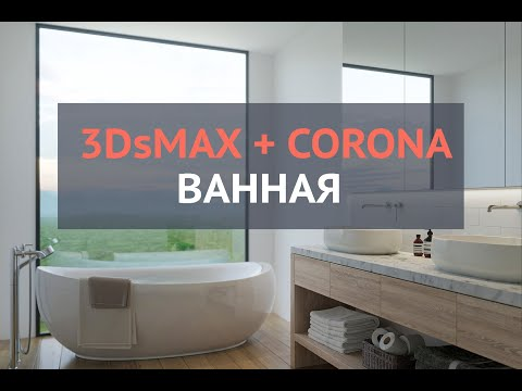 3Ds Max. Создание ванной.