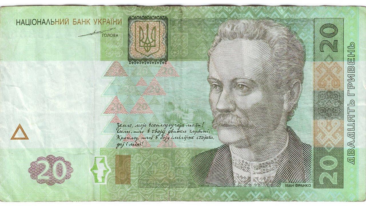 20 гривен купюра фото