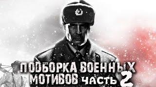 ═╬ Потрясающая Подборка Эпической Военной Музыки ч2 ╬═