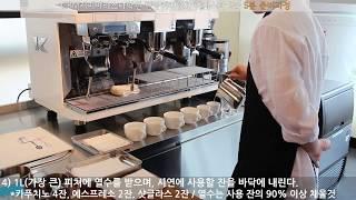 (한국커피협회_바리스타…
