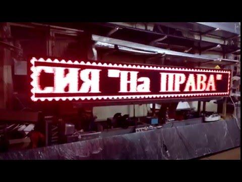 Бегущая строка 3,92*0,40 м для автошколы в г. Мурманске