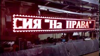 Бегущая строка 3,92*0,40 м для автошколы в г. Мурманске(Изготовление бегущих строк, экранов, светодиодной и световой наружной рекламы - наша специализация. На..., 2015-12-18T19:20:23.000Z)