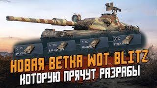 Новая ветка Итальянских танков, которую скрывают разработчики / Wot Blitz