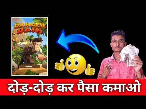 How To Play Danger Dash Game | Danger Dash Kaise Khele | Paytm First Games