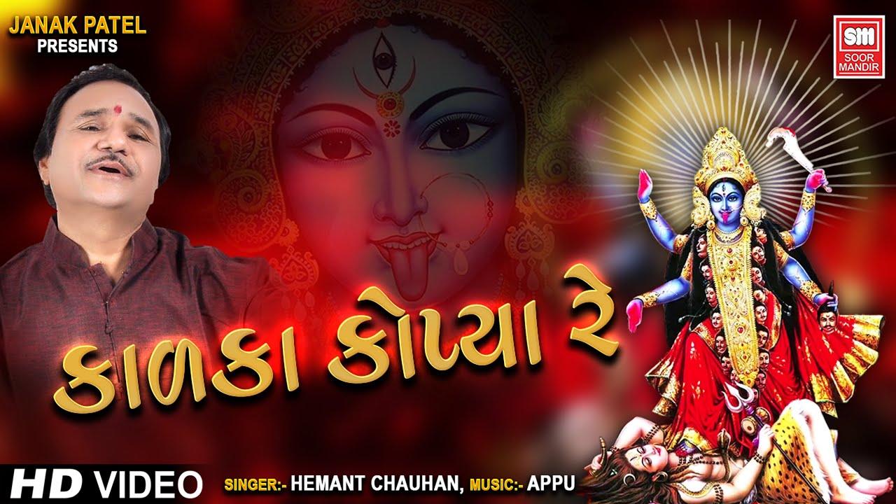 મહાકાળી બેસ્ટ પતાઈ રાજા ગરબો કોપ્યા રે I Kalika Kopya Re | Hemant Chauhan | Mahakali Garba Song